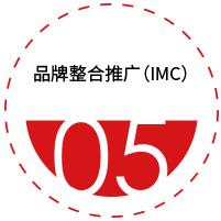 品牌整合推廣(IMC)